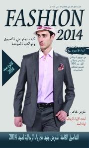 غلاف مجلة ازياء