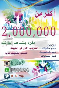 الكويت، قروب، اعلان، تويتر، بوستر،