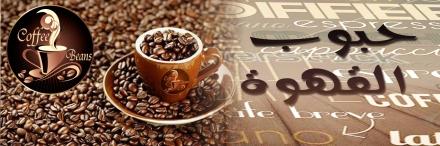 coffee baner